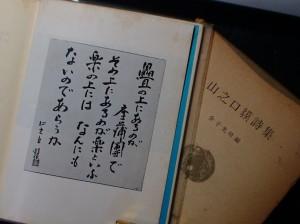 ぼろぼろになってしまった山之口貘さんの詩集。いまでもときどき本棚からひっぱり出す。