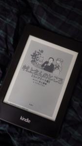 単行本8冊分というボリュームの電子書籍版『村上さんのところ コンプリート版』(新潮社)。読み終わる気がしない。