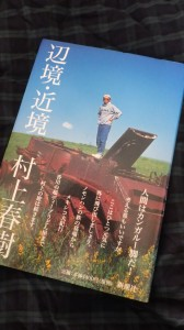 1998年に出版された『辺境・近況』(新潮社)。アメリカやメキシコ、ノモンハンなどの辺境から讃岐うどん旅まで。旅のエッセイ。