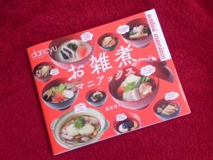 昨日、本屋で見つけすぐにレジへ走った本。 danchyuプレジデントムック『お雑煮マニアックス』(プレジデント社)。粕谷浩子著。