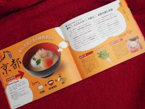 わが家のお雑煮は、京都と大阪を組み合わせた感じだ。