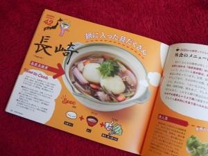 いつか食べたい長崎のお雑煮。 郷土料理は、自分で作るんじゃなく、その味で育った人に作ってもらいたい。各地のお雑煮も、同じだ。