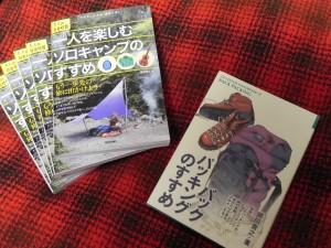 20年前の『バックパッキングのすすめ』(地球丸)と、新刊の『一人を楽しむ ソロキャンプのすすめ』(技術評論社)。